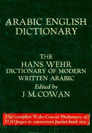 تحميل كتاب قاموس وهر عربي/انجليزي - Wehr English & Arabic Dictionary تأليف Hans Wehr pdf مجاناً | المكتبة الإسلامية | موقع بوكس ستريم